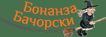 Бонанза Бачорски